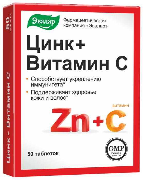 Цинк + Витамин С таб. №50 — купить и выбрать из более, чем 4 предложений по выгодной цене на Яндекс.Маркете