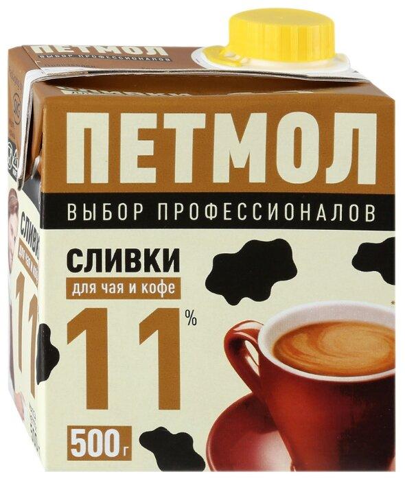 Сливки Петмол ультрапастеризованные, для чая и кофе 11%, 500 г