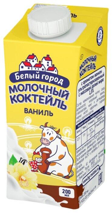 Молочный коктейль Белый город Ваниль 1.5%, 200 мл