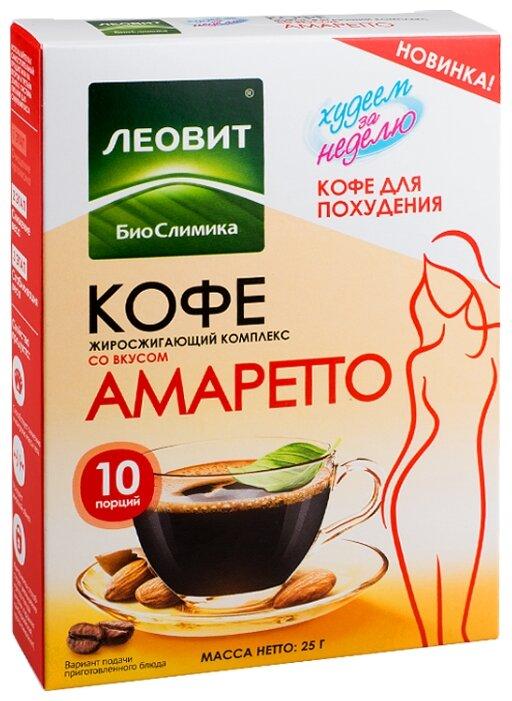 Леовит биослимика кофе для похудения Жиросжигающий комплекс Амаретто 2,5г 10 шт.