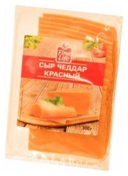 Сыр полутвердый Fine Life чеддер красный нарезка 50% 300 г, 300 г.