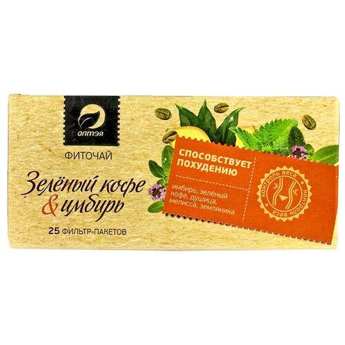Чайный напиток травяной Алтэя Зеленый кофе&имбирь в пакетиках , 25 шт.