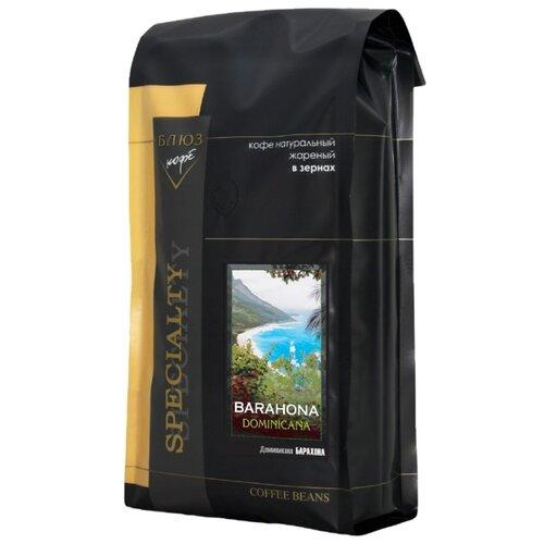 Кофе в зернах Блюз Доминикана Барахона, арабика, 1000 г фото