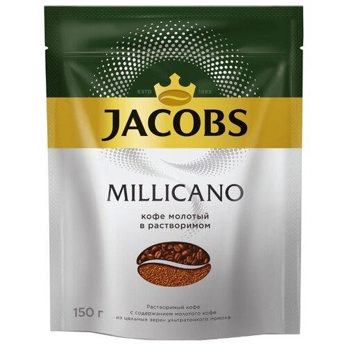 цена Кофе растворимый Jacobs Monarch Millicano с молотым кофе, пакет, 150 г онлайн в 2017 году