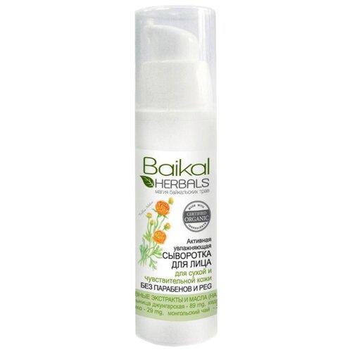 Baikal Herbals Активная увлажняющая сыворотка для лица для сухой, уставшей и обезвоженной кожи, 30 мл недорого