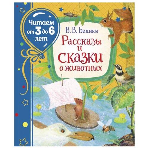 Купить Бианки В. Читаем от 3 до 6 лет. Рассказы и сказки о животных , РОСМЭН, Детская художественная литература