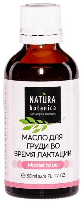 Natura Botanica Масло для груди во время лактации