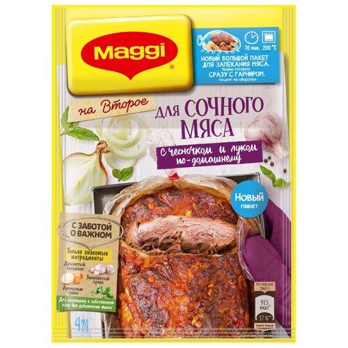 MAGGI Смесь для приготовления Сочного мяса с чесноком и луком, 26 г