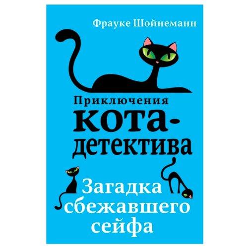Купить Шойнеманн Ф. Загадка сбежавшего сейфа , ЭКСМО, Детская художественная литература