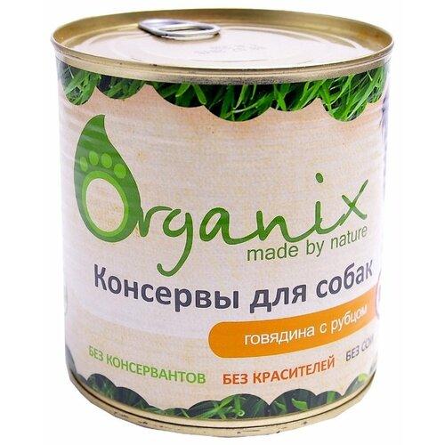 Корм для собак ORGANIX (0.75 кг) 1 шт. Консервы для собак с говядиной и рубцом