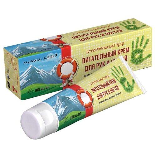 Крем для рук Спасательный Круг Питательный с мумие и прополисом 100 мл