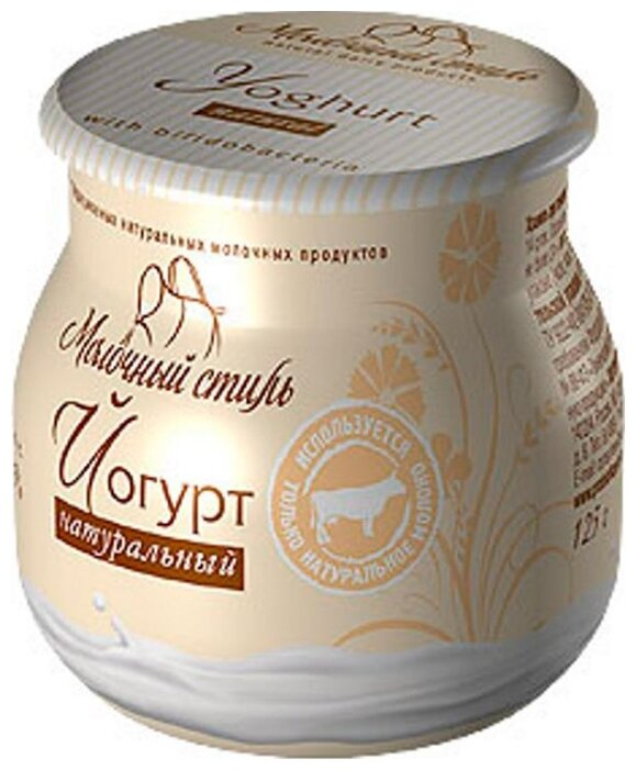 Йогурт Молочный стиль натуральный 2.5%, 125 г