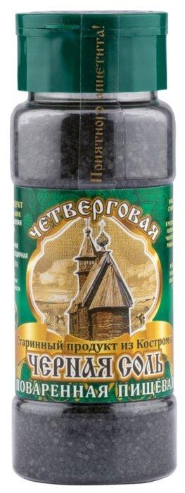 Соль поваренная пищевая черная Четверговая, 140 г