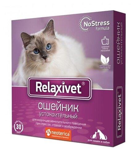 Ошейник Relaxivet Успокоительный