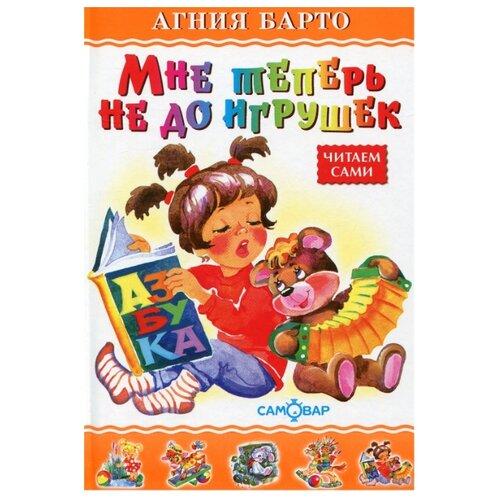 Купить Барто А. Мне теперь не до игрушек , Самовар, Книги для малышей