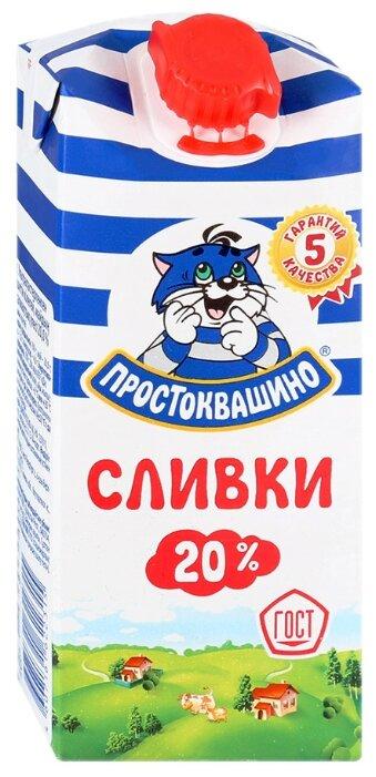 Сливки Простоквашино ультрапастеризованные 20%, 350 г