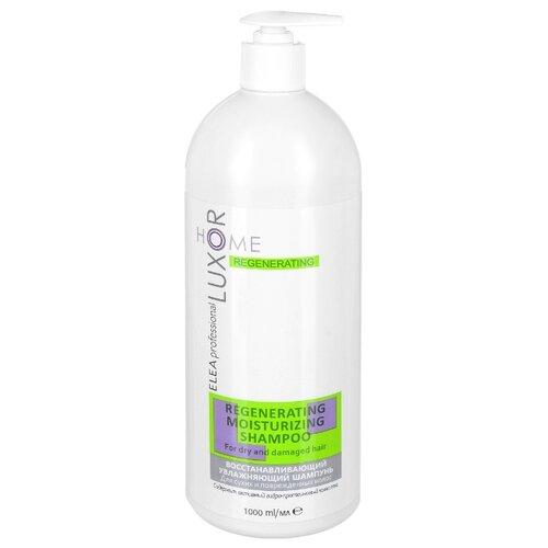 Elea Professional LUXOR HOME шампунь Восстанавливающий увлажняющий для сухих и поврежденных волос 1000 мл с дозаторомШампуни<br>