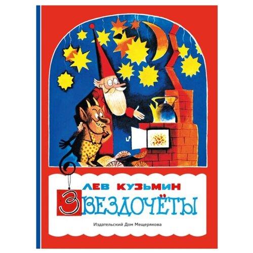 Кузьмин Л. ЗвездочетыДетская художественная литература<br>