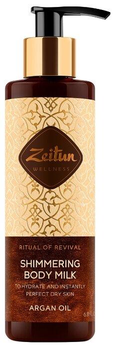 Молочко для тела Zeitun Ритуал восстановления Сияющее