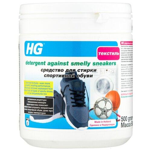 Стиральный порошок HG для спортивной обуви пластиковый контейнер 0.5 кг