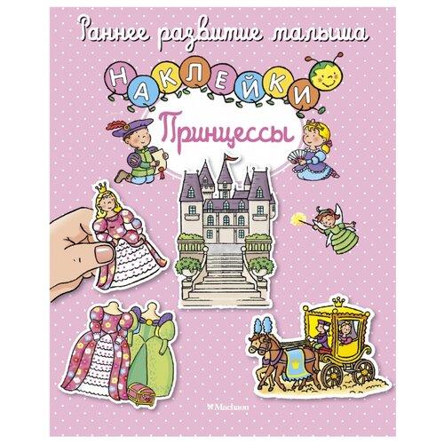 Купить Книжка с наклейками Принцессы, Machaon, Книжки с наклейками