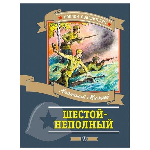 Купить Митяев А. Поклон победителям. Шестой-неполный , Детская литература, Детская художественная литература