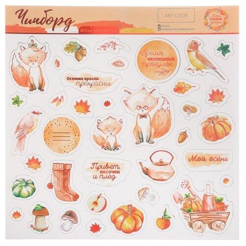 Арт Узор Чипборд с фольгированием на клеевой основе для скрапбукинга Мои осенние грёзы (3885420) белый/оранжевый недорого