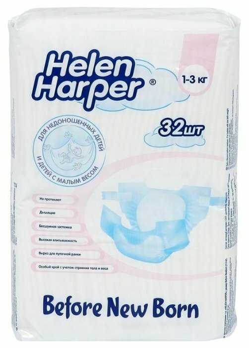 Helen Harper подгузники Before New Born (1