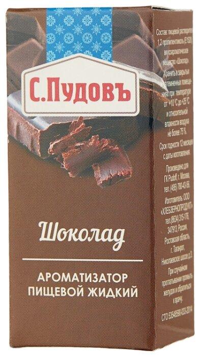 С.Пудовъ Ароматизатор Шоколад