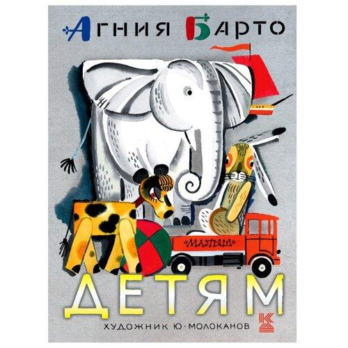 Купить Барто А. Книга детства. Детям , Малыш, Детская художественная литература