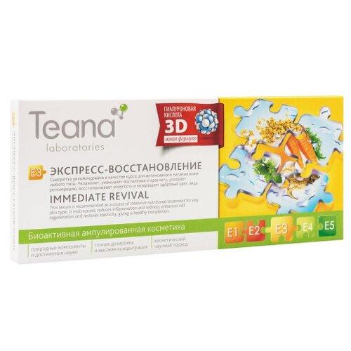 Teana Сыворотка для лица E3 Экспресс-восстановление, 2 мл (10 шт.) teana сыворотка для лица антистресс 24 часа 2 мл 10 шт