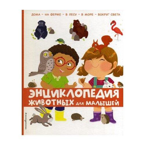 Купить Энциклопедия животных для малышей, ЭКСМО, Познавательная литература