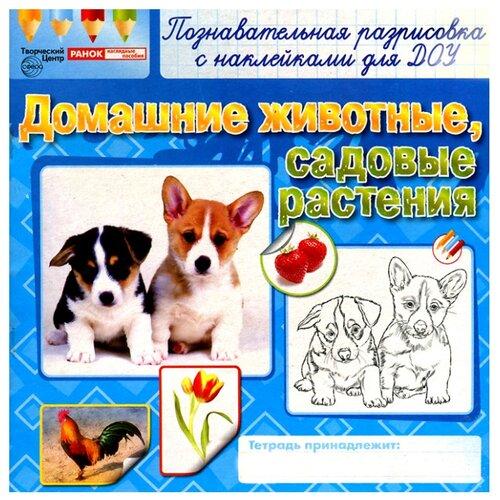 Купить Домашние животные, садовые растения, Ранок, Учебные пособия