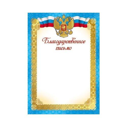 Благодарственное письмо с Российской символикой