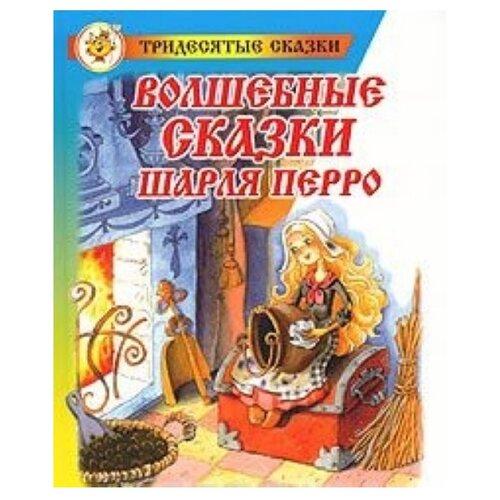 Купить Перро Ш. Волшебные сказки Шарля Перро , Самовар, Детская художественная литература
