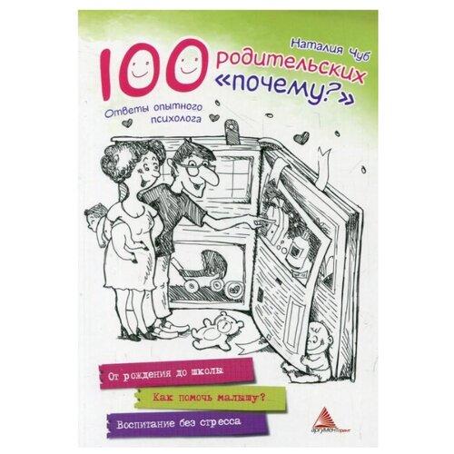 Купить Чуб Н. 100 родительских «почему?» Ответы опытного психолога , Виват, Книги для родителей