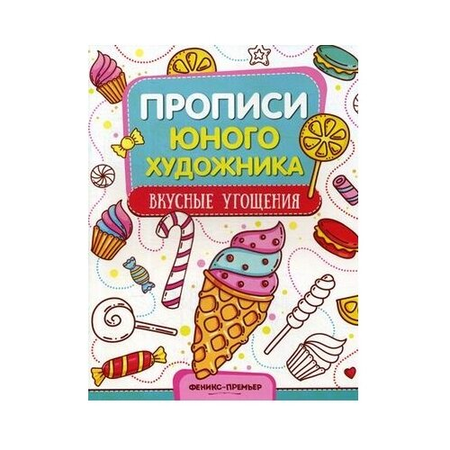 Фото - Феникс Обучающая книжка-раскраска. Вкусные угощения нина борисова рождественский стол самые вкусные угощения