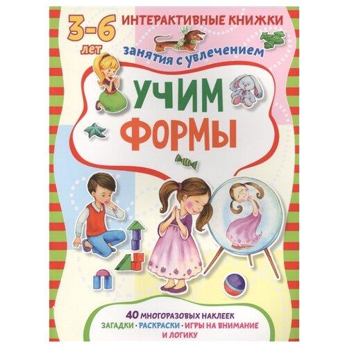 Интерактивные книжки для малышей. Учим формы. Книжка с многоразовыми наклейками. Занятия с увлечением (3-6 лет) недорого