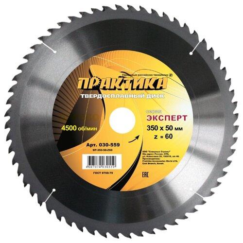 Пильный диск ПРАКТИКА Эксперт 030-559 350х50 мм