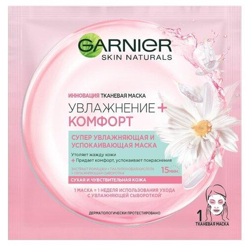 GARNIER тканевая маска Увлажнение + Комфорт, 32 г маска тканевая для лица garnier увлажнение комфорт суперувлажняющая и успокаивающая для сухой и чувствительной кожи 2 шт по 32 г
