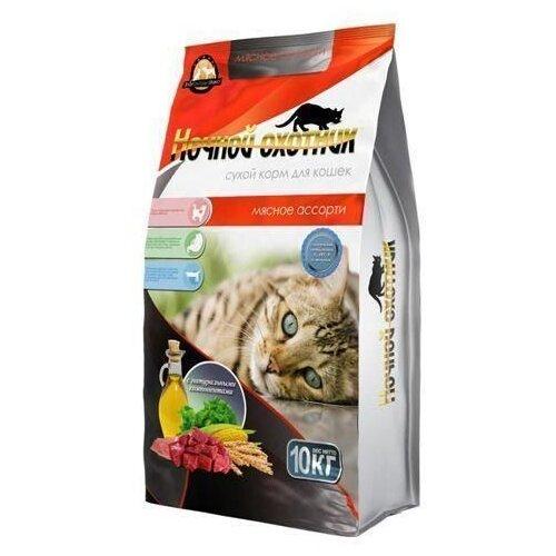 Сухой корм для кошек Ночной охотник с мясным ассорти 10 кг mon ami для взрослых кошек с мясным ассорти 0 4 кг