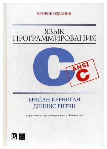 "Керниган Б.У., Ритчи Д.М. ""Язык программирования C"""