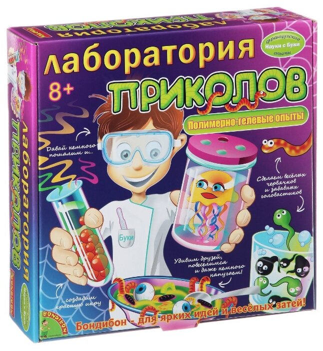 Набор BONDIBON Лаборатория приколов (ВВ1123-1)