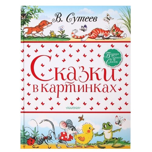 Купить Большая книга сказок. Сказки в картинках, Малыш, Книги для малышей