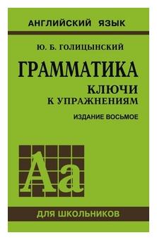 Голицынский Ю.Б.