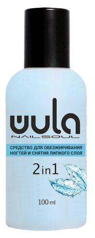 Купить WULA Средство для обезжиривания ногтей и снятия липкого слоя 2-в-1 100 мл по низкой цене с доставкой из Яндекс.Маркета