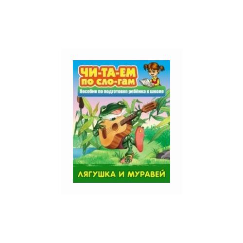 Купить Лягушка и муравей. Пособия для подготовки ребенка к школе, Интерпрессервис, Учебные пособия