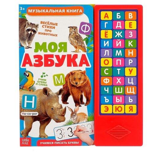 Моя азбука. Веселые стихи про животных
