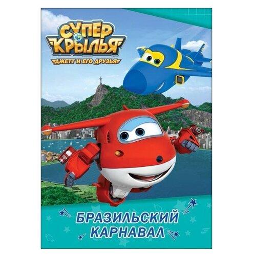 Купить Супер крылья. Бразильский карнавал, Prof-Press, Детская художественная литература
