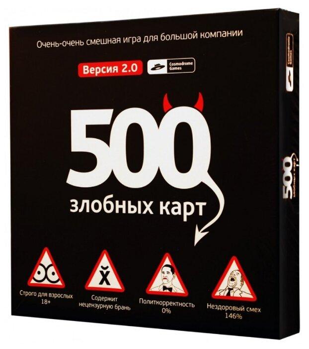 Настольная игра Cosmodrome Games 500 злобных карт Версия 2.0